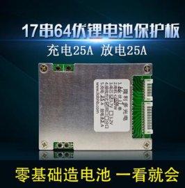 7-17串64V锂电池保护板