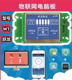 物联净水器电脑板YL-W1