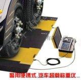 动态称重用轴重秤|150T便携式汽车衡