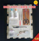 標本製作工具套裝 中號版 智科儀器