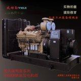 重庆康明斯1000KW柴油发电机组 超大功率发电机