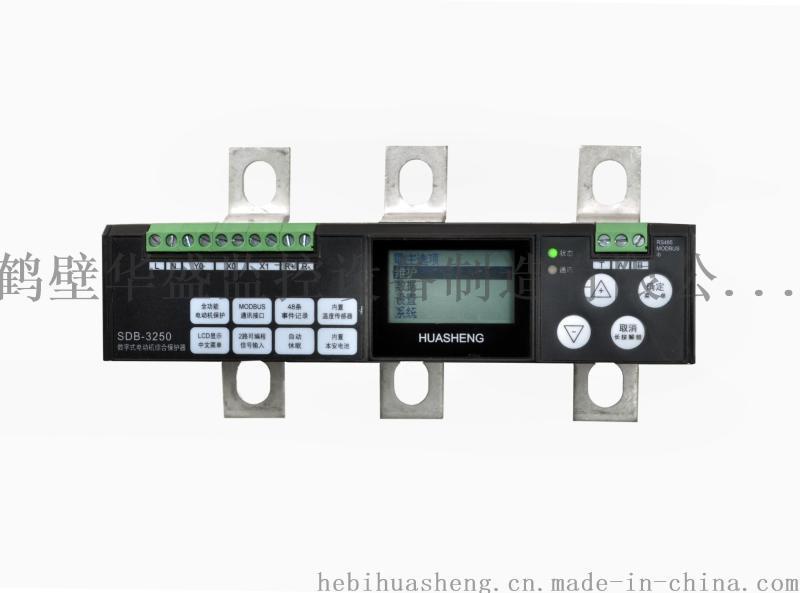 华盛SDB-3250数字式电动机综合保护器
