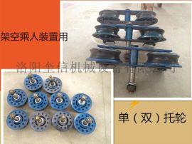 猴车托绳轮 **标准 矿用人车配件