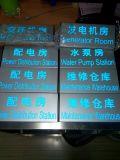 雷克兰标识 铝板型材+3M反光膜刻字 科室标牌 办公室标牌