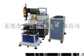 供应东莞硅钢片金属正信激光焊接机
