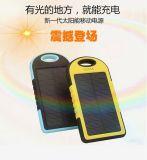 手机移动太阳能充电宝