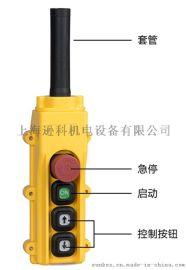勤工押扣开关 HOB 83-ER 4点加起动急停 手柄按钮开关