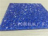 3.6mm透明PC颗粒板
