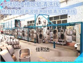 不锈钢水槽除蜡清洗线 悬挂链式超声波除蜡清洗烘干设备