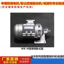 申银防爆电机、减变速机专业制造:WB微型摆线针轮减速机