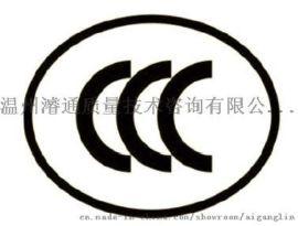 电线电缆CCC咨询服务