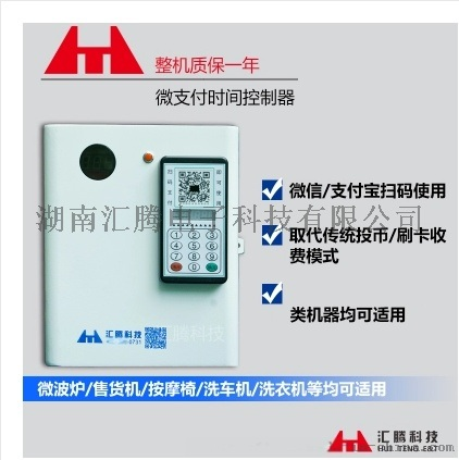 微支付投幣器洗衣機控制器模組投幣控制箱