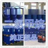 山东二氯甲烷生产企业 国标二氯甲烷厂家供应