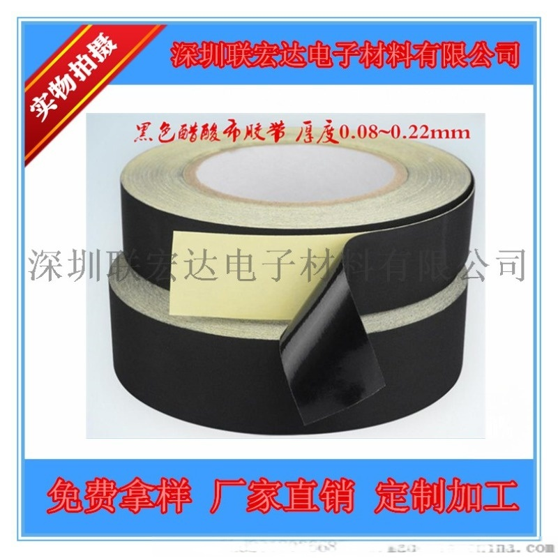 安徽厂家直销黑色阻燃醋酸布胶带 厚度0.22mm
