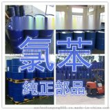 山东高含量氯苯厂家 国标氯苯生产企业