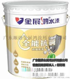 重慶高級內牆抗鹼遮蓋底漆_質優價廉廣東誠信塗料企業招商