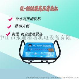 商业小型清洗机QL-380A自吸全铜电机高压洗车机