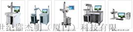 激光喷码机 二氧化碳co2激光喷码机 非金属激光打标机