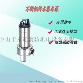 污水潜水泵WQ7-7-0.55KW不锈钢304材质工业排污泵
