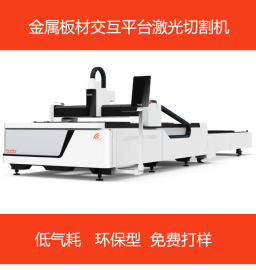 金属激光切割机_数控激光切割机_行业品牌