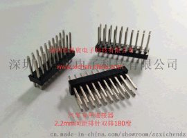 排针 2.2间距汽车接插件 定制特殊型排针排母