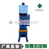 华德Y41-6T单臂液压机  装配拉伸单柱液压机