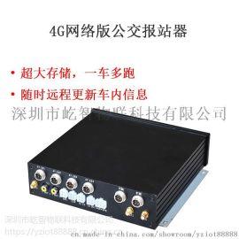 厂家GPS视频广告语音自动报站器