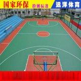 广东硅PU球场|硅PU篮球场施工|硅PU每平方价格|广东远洋塑胶体育材料厂