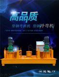 万泽锦达隧道支护冷弯机、U型钢冷弯机角钢槽钢冷弯机