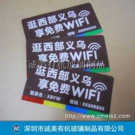 WIFI有机玻璃指示牌 商场亚克力提示牌 定制标牌