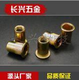 廠家直銷拉鉚螺母平頭豎紋鍍彩鋅M3-M8