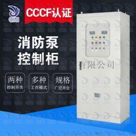 惠州消防水泵自藕降压启动控制柜45kw