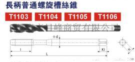P-Beck品牌 長柄普通螺旋槽絲錐M2-M30