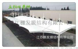 厂区自行车棚膜结构充电站、加油站膜结构汽车棚