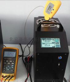赛斯顿低温干体炉-25-150度 温度校验仪