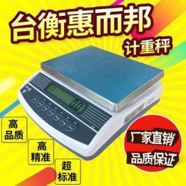 台衡惠而邦JSC-QHW电子桌秤30kgkg3kg6kg15公斤菜鸟物流桌称 批发