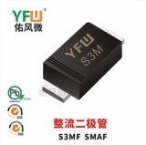 S3MF SMAF貼片整流二極體印字S3M 佑風微YFW品牌