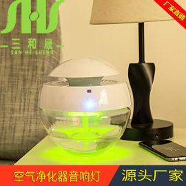 家居礼品供应厂家蓝牙音响灯空气净化器