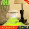 家居禮品供應廠家藍牙音響燈空氣淨化器
