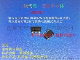 首鼎一级代理:SDB628 B6284U内部4A开关电流电压保护升压IC