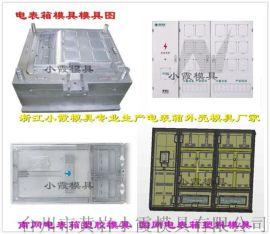 注射三相六位电表箱模具供应商