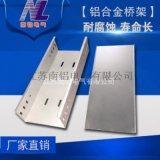 加工定制熱鍍鋅槽式電纜橋架,南鋁制造商誠信經營