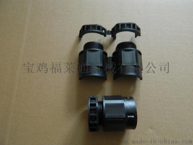 福莱通双拼波纹管接头 开口波纹管接头厂家销售
