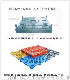 厂家订做新款塑料双面仓垫板模具加工制造