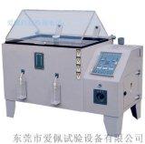 盐雾环境模拟测试设备