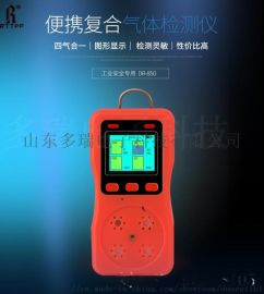 夹扣便携式四合一气体检测仪,可检测可燃有毒气体
