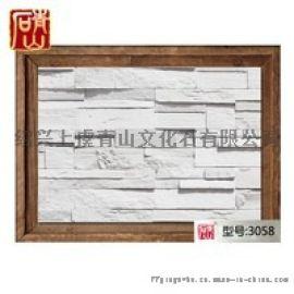 青山白色文化石电视背景墙砖客厅室内瓷砖北欧