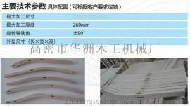木工数控切割机 曲线锯弯锯全自动带锯机多少钱一台