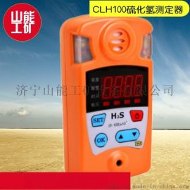 山能热销CLH100(B)硫化氢检测仪