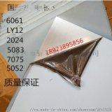 铝合金5052 6061 2A12 7075铝板
